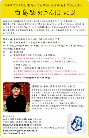 hakushimapA4.jpg